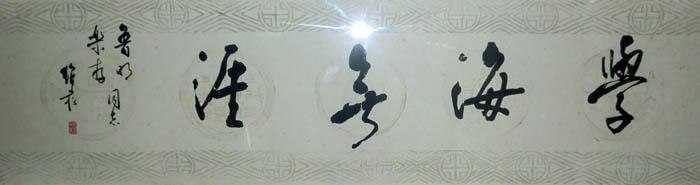 者:魏启后  作品名称:对联 福如东海长流水  作品类别:名家书法